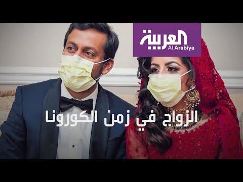 العرب اليوم - شاهد: لقطات لأغرب طقوس الزفاف في زمن