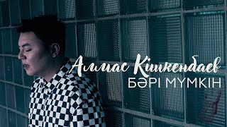 Алмас Кішкенбаев - Бәрі мүмкін