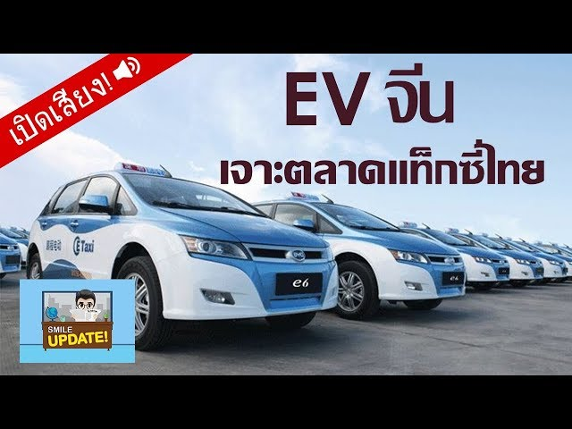 mile Update: BYD รถยนต์ไฟฟ้าแบรนด์จีนเจาะตลาดแท็กซี่ไทย หวังยอดขาย 500 คัน
