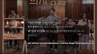 Mido and Parasol - 밤이 깊었네 (Oh! What a Shiny Night) Drama Ver. (Hospital Playlist OST Part 10) Lyrics