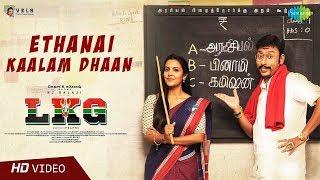 Ethanai Kaalam Dhaan | Lyrical | LKG | RJ Balaji | Leon James | Sean Roldan | Ko Sesha | K.R.Prabhu
