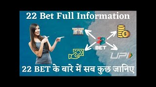 22bet review|22bet account opening| 22bet full information