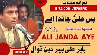 Bas Ali Janda aa 02 (Babar Ali Beer Din Qawal)