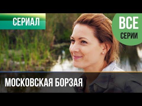 ▶️ Московская борзая 1 сезон - Все серии 1-20 серия - Мелодрама | Сериалы видео