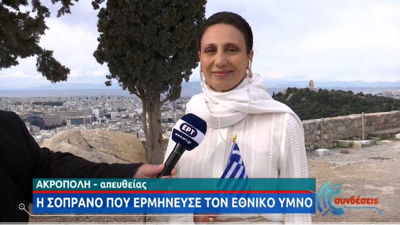 Αν. Ζαννή στην ΕΡΤ: Τραγούδησα τον Εθνικό Ύμνο μια ιστορική μέρα | 25/03/2021 | ΕΡΤ