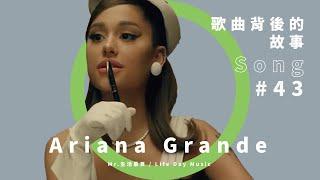 Ariana Grande〈positions〉 MV 主宰音樂王國、揭露私密情感世界