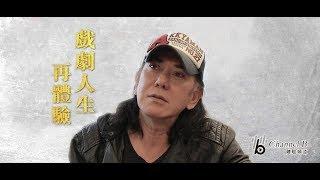戲劇人生再體驗:第三集-影視劇帝黄秋生