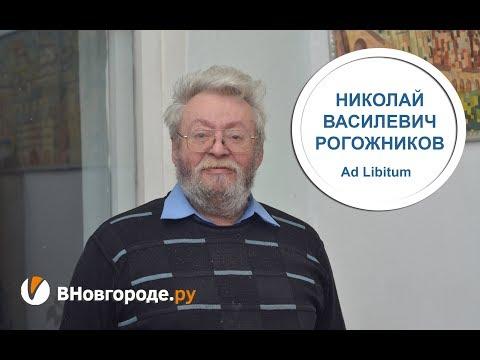 Ad Libitum: Николай Рогожников об ансамбле «Вече»