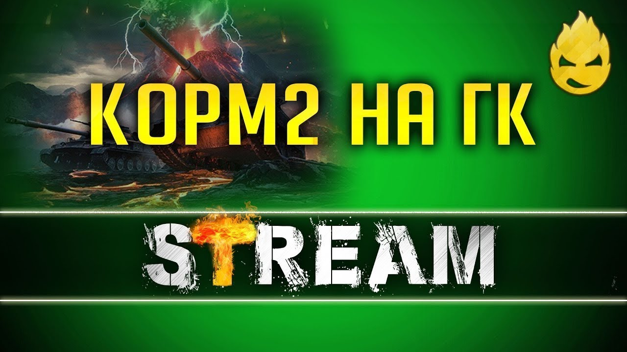 ЛФ и 19CaHTuMeTPoB/Фарм кредитов продолжается! [Запись Стрима] - 14.05.19