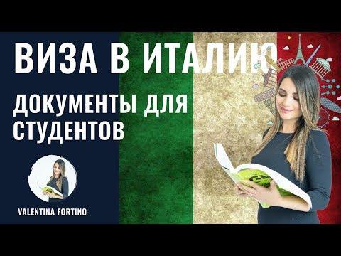 💎Студенческая виза в Италию 2019 | Оформление | Пакет документов