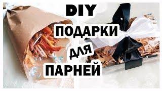 DIY ПОДАРКИ НА 23 ФЕВРАЛЯ * Подарки для ПАРНЕЙ * Bubenitta