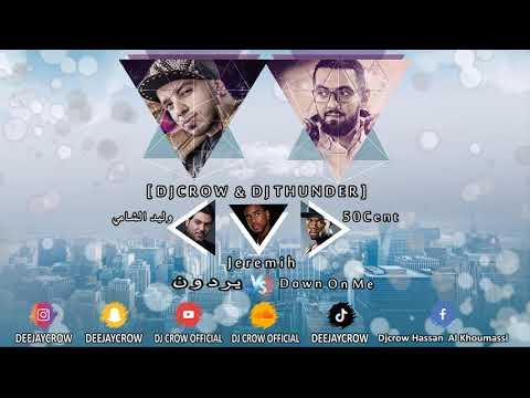 وليد الشامي Ft Jeremih & 50 Cent  يردون vs Down On Me DJ CROW & DJ THUNDER RMX