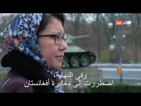شاهجان احمدي لاجئة من أفغانستان تروي سبب مغادرتها بلدها