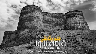 preview picture of video 'قلعة تاروت بعيون فوتوغرافيه :: Tarut Castle Photography'