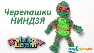 Смотреть онлайн Черепашки ниндзя из резинок Rainbow Loom Bands