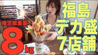 大食い福島県いわき市好間町のジャンボメニュー店はしごしたよ!木下ゆうかYukaSamplesGiantMenuItemsinFukushimaPrefecture.