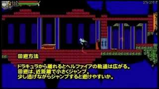 【初心者用】悪魔城ドラキュラHD 10章 Hard L.ドラキュラ 攻略 汎用装備編