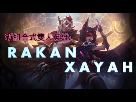 英雄聯盟 新組合式雙人英雄:RAKAN & XAYAH