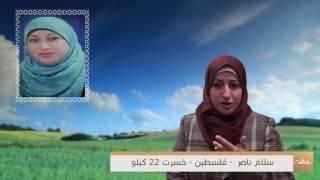 قصة نجاح سلام ناصر مع دوسات