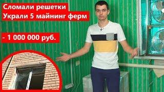 Меня ограбили. Украли 5 ферм на 1 000 000 рублей.