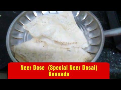ನೀರ್ ಡೋಸ್ Neer dose / Neer Dosa Kannada veg recipe