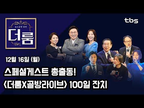 Download [뉴스공장 외전 '더 룸'] 100회 FULL / 12월 16일 (월) Mp4 HD Video and MP3