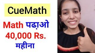 Teach Maths & Earn Rs. 40,000 Per Month ll CueMath