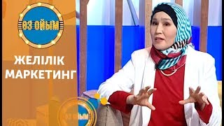 Желілік маркетинг — 3 маусым 52 шығарылым (3 сезон 52 выпуск) ток-шоу «Өз ойым»