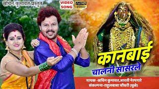 Kanbai chalani sasarle || ahirani video song || sachin kumavat