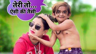 छोटू : साली, तेरी तो ऐसी की तैसी | CHOTU ne HADDI TOD DIYA | Chotu Dada Comedy Video | Hindi Comedy