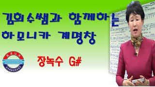 장녹수  (계명)  G#-----하모나라 김희수