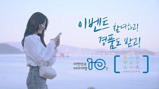"""대한민국 테마여행 10선  """"남쪽빛 감성여행"""" 의 이미지"""