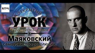 Открытый урок с Дмитрием Быковым. Урок 3. Маяковский: самоубийство революции
