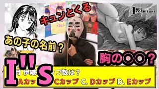 "mqdefault - I""s(アイズ)好きよ集え!!【I""s】クイズ"