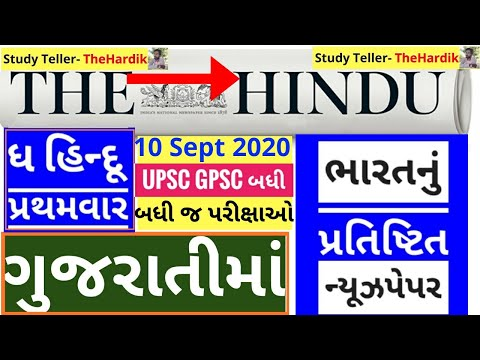 🔴The Hindu in gujarati 10 September 2020 the hindu newspaper analysis #thehinduingujarati #studytel