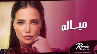 Randa Hafez - Mayala | راندا حافظ - مياله