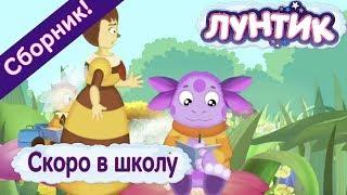 Лунтик - Лучшие серии о школе к 1 сентября!