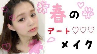 【メイク】春のデートメイク Spring date make. / あおいろTV 水木あお - YouTube