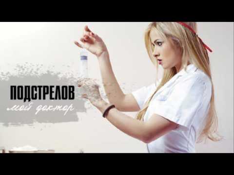 Фактор2 (Илья Подстрелов) - Мой доктор (2016)