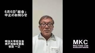 2020神戸地域支部総会中止のご案内