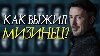 Игра Престолов, Мизинец жив? Как он смог инсценировать свою смерть? (Теория «Игра Престолов/Game Of Thrones»)