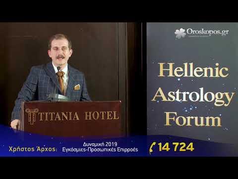 Η ομιλία του Χρήστου Άρχου στο Hellenic Astrology Forum 2019
