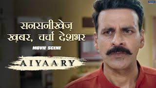 Sansanikhez Khabar, Charcha Deshbhar   Movie scene   Aiyaary   Sidharth   Manoj   Neeraj Pandey