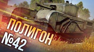 War Thunder: Полигон | Эпизод 42