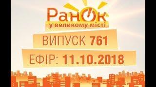 Утро в Большом Городе - Выпуск 761 - 11.10.2018