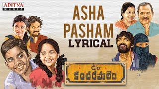 Asha Pasham Lyrical || Care Of Kancharapalem Songs || Venkatesh Maha || Rana Daggubati
