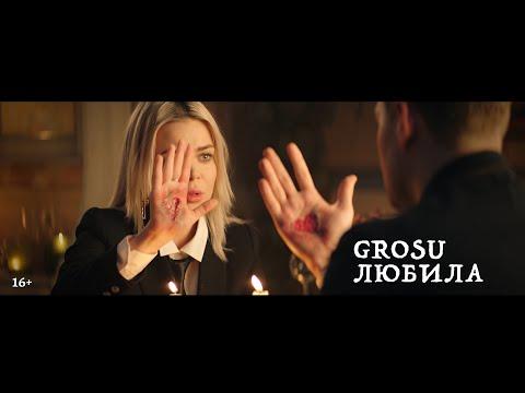Алина Гросу - Любила