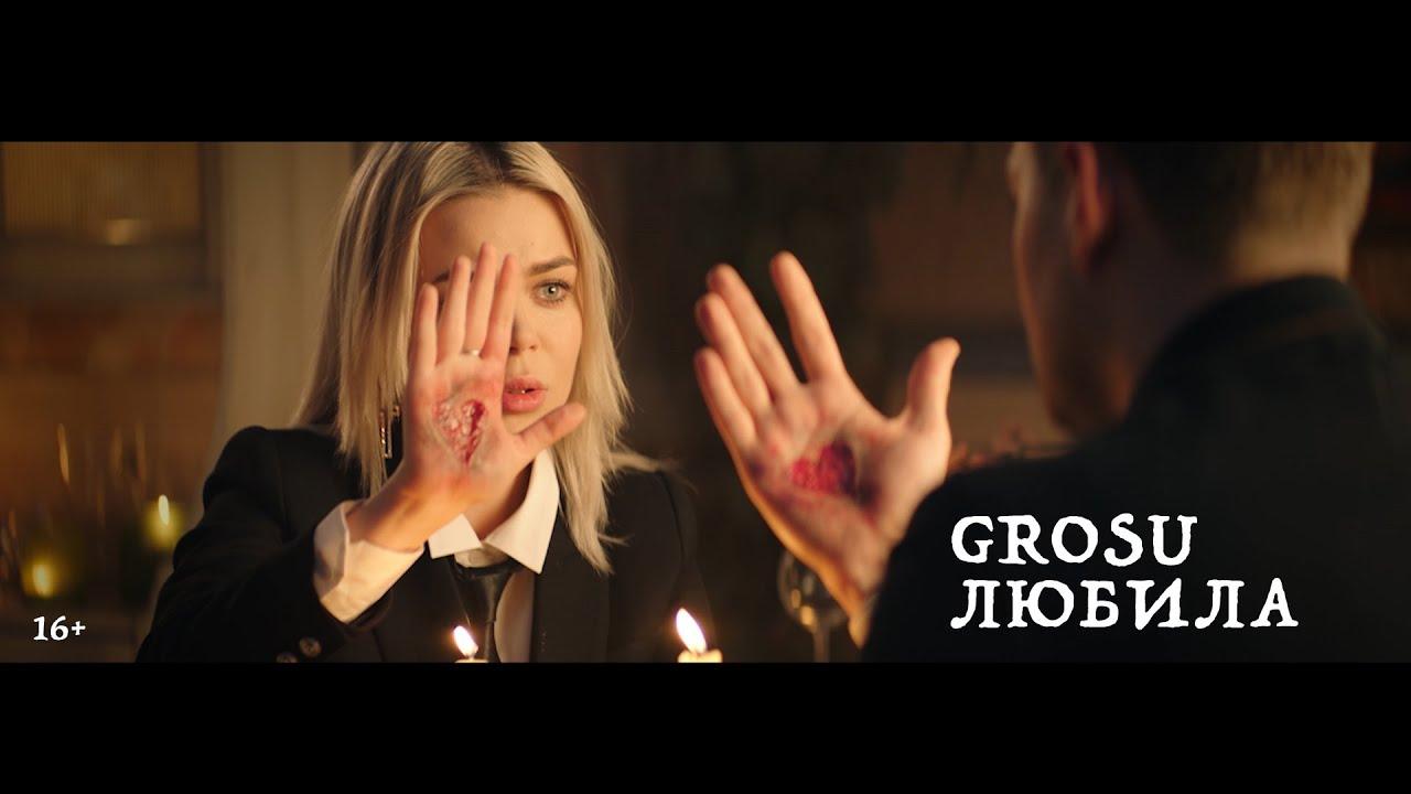 Grosu — Любила