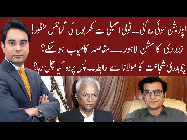 Cross Talk   27 June 2021   Asad Ullah Khan   Nehal Hashmi   Qadir Mandokhail