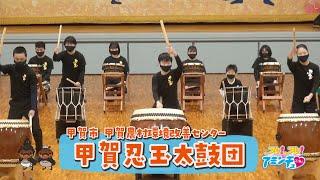 元気いっぱい和太鼓を鳴らそう「甲賀忍玉太鼓団」甲賀市 甲賀農村環境改善センター